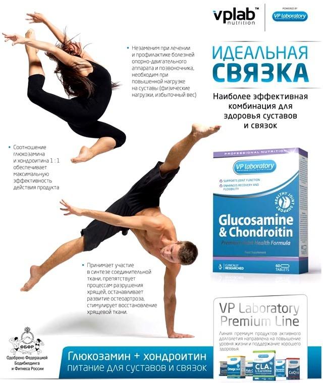 vp-lab-glucosamine-chondroitin-poster