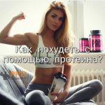 Как похудеть используя протеин