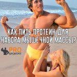 Протеин для набора мышечной массы. Как принимать протеин