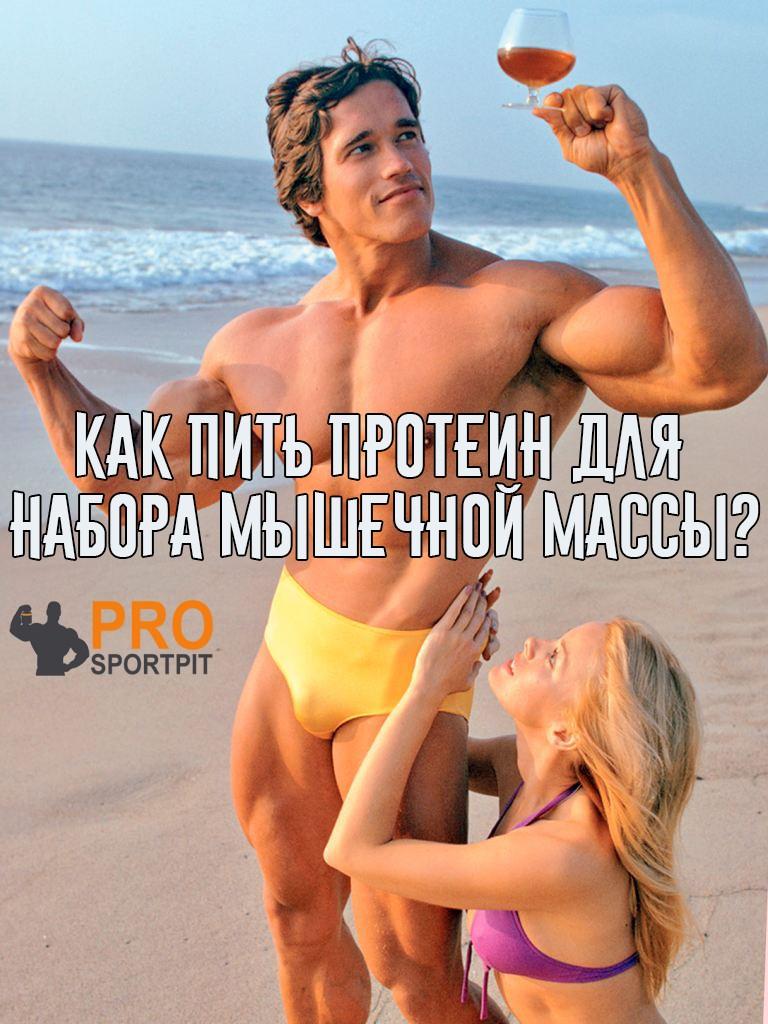 протеин для набора