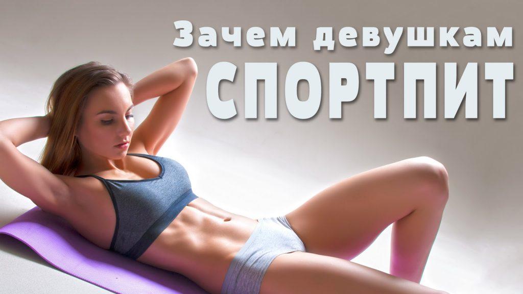 зачем девушкам спортпит